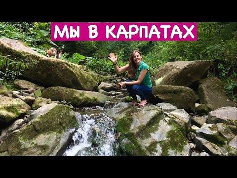 Ольга Матвей. VLOG: Наша Поездка в Карпаты г. Яремче | Присоединяйтесь к Нам!!!