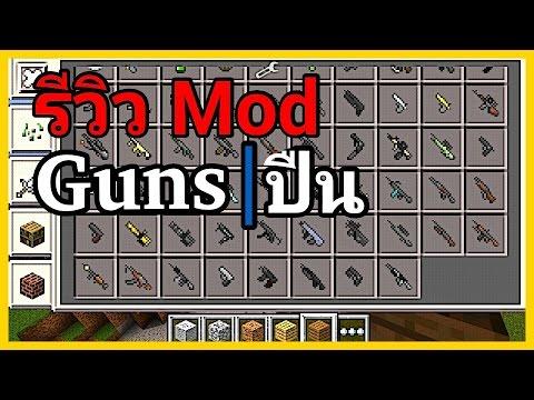 Minecraft PE Mod รีวิว - Mod ปืนโหดๆ   Guns Mod [0.11.X]