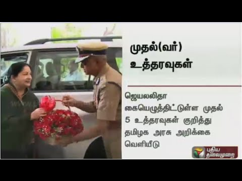 List of schemes Jayalalithaa implemented on her first day