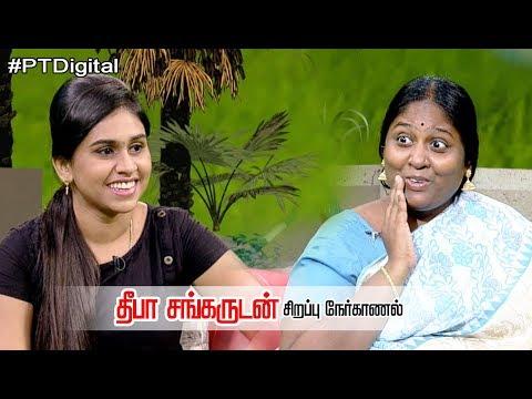நான் ஒரு டான்ஸர் மனம் திறக்கும் தீபா சங்கர்! | Actress Deepa Sankar Interview | Kadaikutty Singam