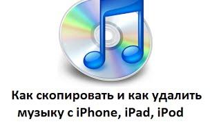 Как перенести музыку на iPhone/iPod/iPad с компьютера ...: http://minecraftnavideo.ru/play/pnA8jh7joHE/kak_perenesti_muzyku_na_iphone_ipod_ipad_s_kompyutera.html