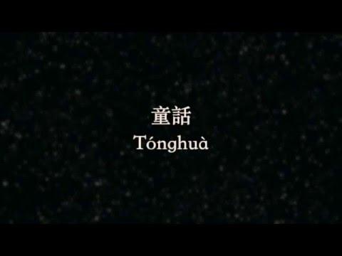 Michael Wong _ Tong Hua