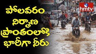 గోదావరి ఉధృతితో పోలవరం పనులకు ఆటంకం .! Heavy Inflow of Flood Water into Godavari River | hmtv