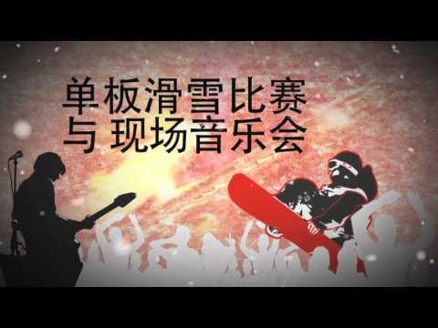 Oakley & Shaun White present TTR Air & Style Beijing 2011