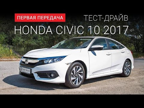 "Honda Civic (Хонда Сивик 2017) тест-драйв от ""Первая передача"" Украина"