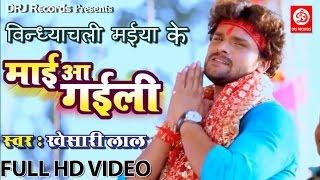 Vindhachali Maiya Ke || Khesari Lal || Devi Geet || Bhojpuri Devi Geet 2016