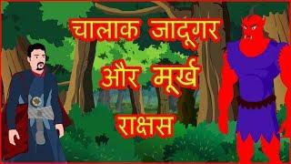 चालक जादूगर और मुर्ख राक्षस | Hindi Cartoon Video Story for Kids | Moral Stories | हिन्दी कार्टून