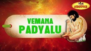 Vemana Padyalu with Lyrics | Yogi Vemana Telugu Quotes | Vemana Satakam | 03