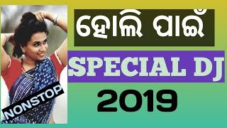 Holi Special Odia Dj Songs 2019| Odia Nonstop Full Dhamaka Dj Songs 2019