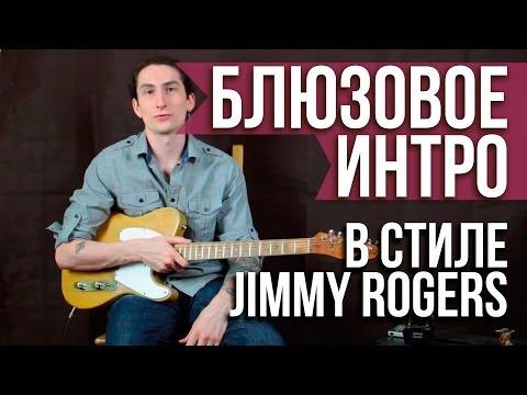 Как играть блюз интро соло на гитаре - Интро в стиле Jimmy Rogers - Уроки игры на гитаре Первый Лад