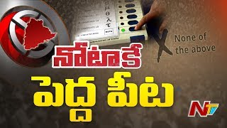 Telangana Voters Preferred NOTA than CPI and BJP Leaders | NTV