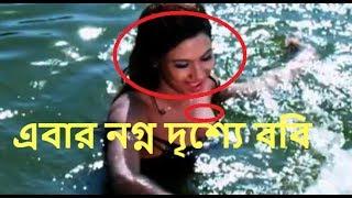 এবার নগ্ন দৃশ্যে ববি | Bobby In Hot New Bangla Movie