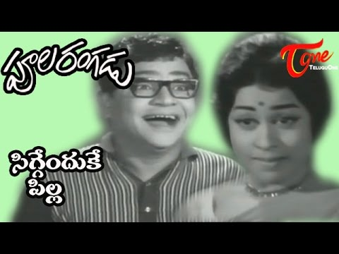 Poola Rangadu Songs - Siggenduke Pilla - ANR - Jamuna