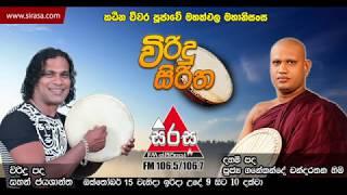 Viridu Siritha 2017-10-15