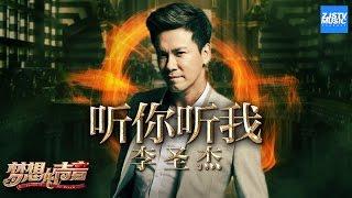[ CLIP ] 李圣杰《听你听我》《梦想的声音》第7期 20161216 /浙江卫视官方HD/