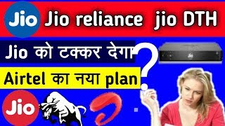 Jio vs airtel  | Reliance jio DTH | effect now airtel dth planned to compete with jio DTH