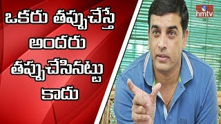 Tollywood Producer Dil Raju Responds on Tollywood Narcotic Case | Hyderabad