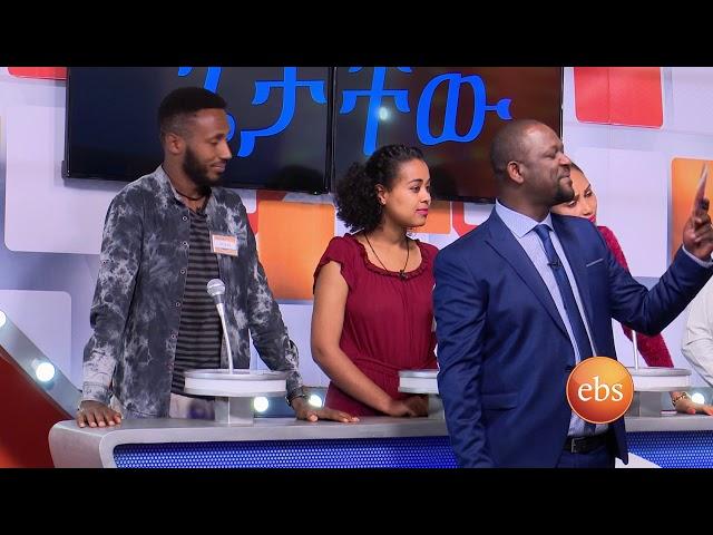 Yebeteseb Chewata Season 6 EP 7
