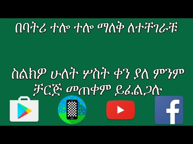 [Amharic] How to use our phone battery for days