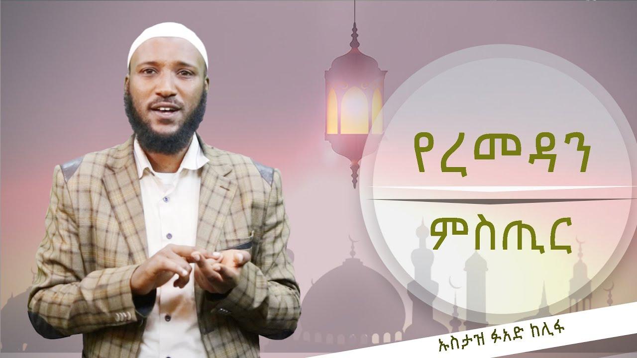 የረመዳን ምስጢር  ክፍል 2 | by Ustaz Fuad Khlifa | #ethioDAAWA
