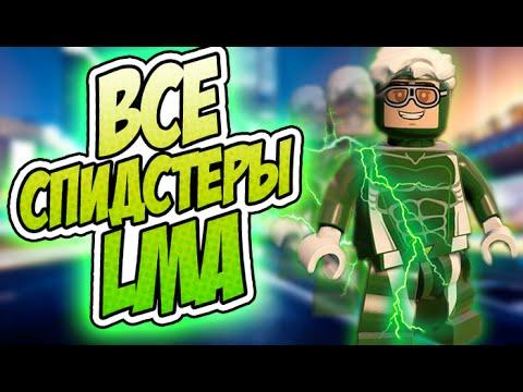 ВСЕ БЕГУНЫ - Персонажи LEGO Marvel`s Avengers