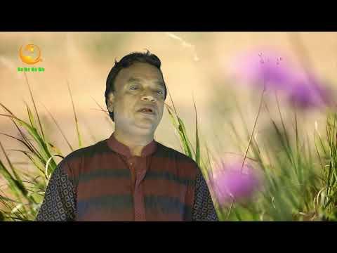 Nato Sijday । Abu Bakar Siddique । Heremer Parda । Islamic Song 2018 । M B Shahi । Saregama Academy