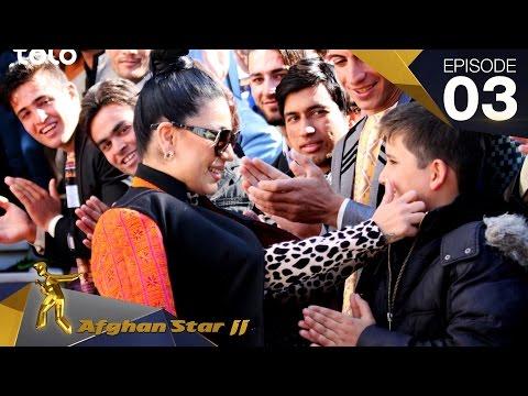 Afghan Star S11 - Episode 03 - Herat Auditions / فصل یازدهم ستاره افغان - قسمت سوم