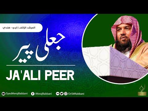 Ja'ali Peer   Sk. Syed Meraj Rabbani   2014   New video