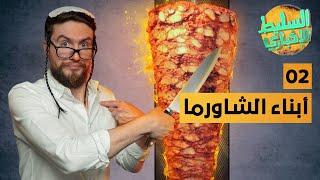 السليط الإخباري - أبناء الشاورما | الحلقة (2) الموسم السابع