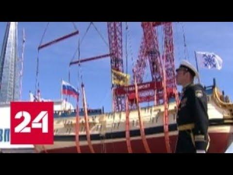 В Питере спустили на воду реплику легендарной Полтавы - Россия 24