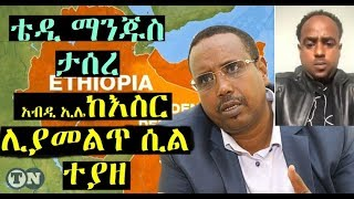 Former Ethio-somalia president Abdi Ille try to scape from prison