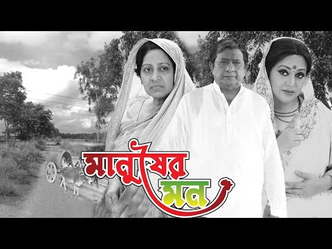Manusher Mon (2016) | Full HD Bangla Movie | Razzak, Bobita, Anwar Hossain, Roji | CD Vision