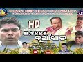 Download Happy Nuakhai HD (Jogesh JoJo) New Sambalpuri Comedy(Copyright Reserved with RK Media) in Mp3, Mp4 and 3GP
