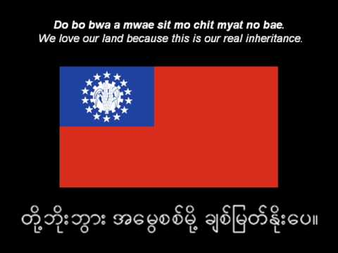 National Anthem Of Burma   Myanmar video