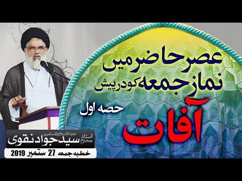 Asr-e-Hazir mai Namaz e Juma ko darpaish Aafaat || Agha Syed Jawad Naqvi | Part 01
