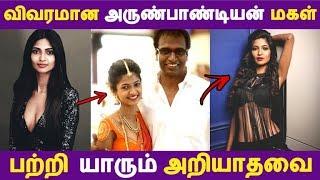 விவரமான அருண்பாண்டியன் மகள் பற்றி யாரும் அறியாதவை | Tamil Cinema | Kollywood News |
