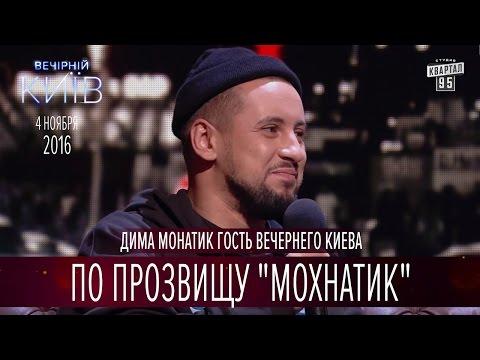 По прозвищу Мохнатик - Дима Монатик гость Вечернего Киева | Новый сезон Вечернего Киева 2016