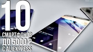 10 лучших смартфонов до 5000 рублей с АлиЭкспресс