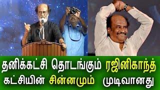 தனிக்கட்சி தொடங்கும் ரஜினிகாந்த்    Latest Tamil Political Politics Cinema Recent News Today