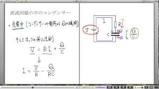 高校物理解説講義:「直流回路」講義18
