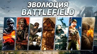 Эволюция серии игр Battlefield (2002 - 2016) #1
