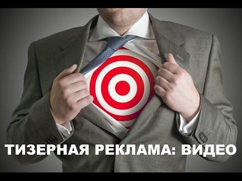 Реклама в тизерных сетях: видеообзор