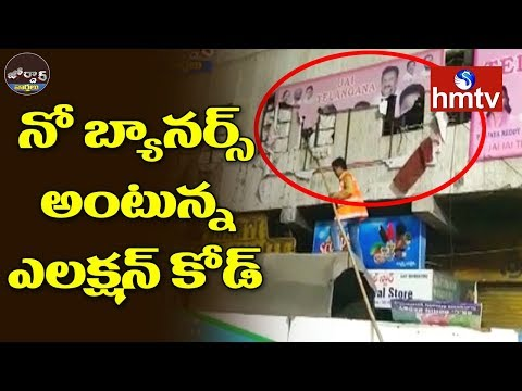 GHMC Removes Banners After Election Code Implementation | Telangana | Jordar News | hmtv