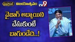 Producer Swapna Dutt speech @ Mahanati Vijayotsavam