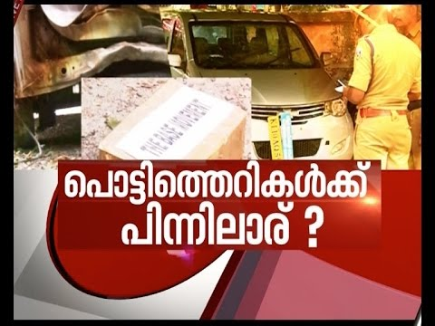Blast at Malappuram Court in Kerala | News Hour 1 Nov 2016