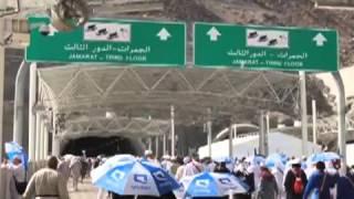 منشأة جسر الجمرات : التعليمات والإرشادات اللازمة لتجنب المخاطر أثناء رمي الجمرات