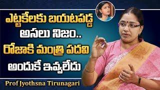 రోజాకి అందుకే మంత్రి పదవి ఇవ్వలేదు   Prof Jyothsna Tirunagari About Why Roja Doesn't Get Minister