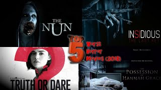 Top 5 Worst Hollywood Horror Movies Of 2018