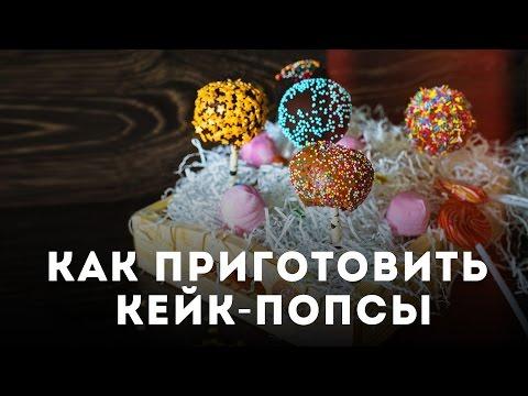 Кейк попсыы бисквита