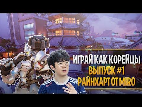 Играй как корейцы #1 | Корейцы гайд овервотч | Lunatic hai обучающие видео